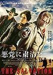 悪党に粛清を [DVD]