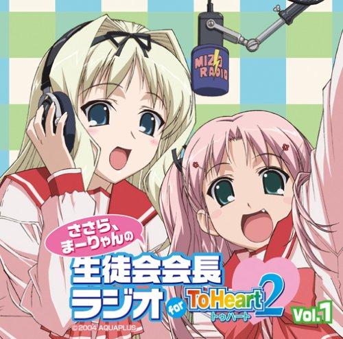 ラジオCD「ささら、まーりゃんの生徒会会長ラジオ for ToHeart2」Vol.1