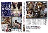 家畜志願女の凌辱記録 (SANWA MOOK リアル家畜シリーズ 5号)