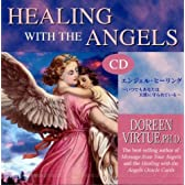 エンジェル・ヒーリングCD ~いつでもあなたは天使に守られている~