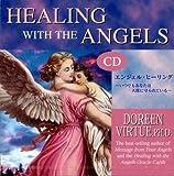 天使たちとの瞑想会