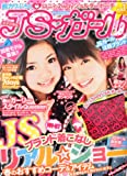 JSガール 2011年 04月号 [雑誌]