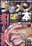 最新ラーメンの本 Vol.5 首都圏版