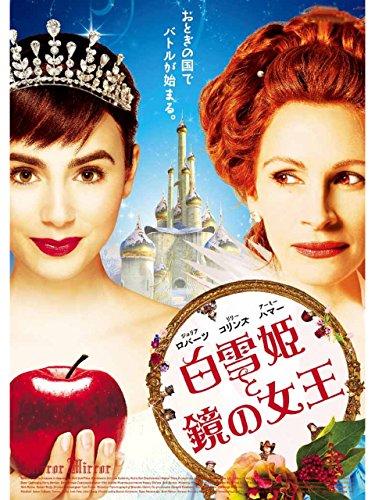 白雪姫と鏡の女王 (字幕版)