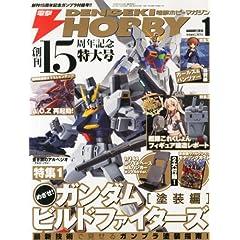 電撃HOBBY MAGAZINE (ホビーマガジン) 2014年 01月号 [雑誌]