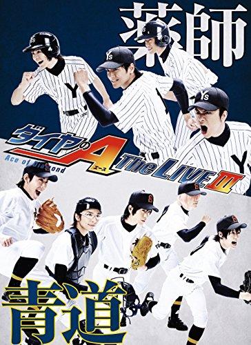 ダイヤのA The LIVE III(DVD版)