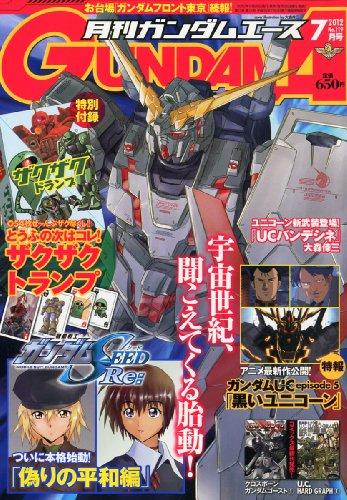 GUNDAM A (ガンダムエース) 2012年 07月号 [雑誌]