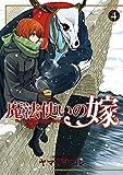 魔法使いの嫁 4 (コミックブレイド)