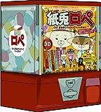 映画『紙兎ロぺ』 つか、夏休みラスイチってマジっすか!? ロぺ&アキラ先輩フィギュア付きスペシャルBOX【2枚組/数量限定生産】 [DVD]