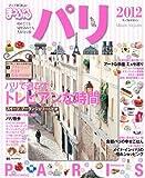 まっぷるパリ 2012 (まっぷる海外版)