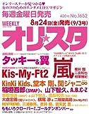 オリ☆スタ 2012年 9/3号 [雑誌]