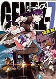 GENEZ‐7 ジーンズ (富士見ファンタジア文庫)