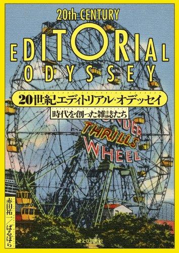 文化系の後輩にオススメしたい本No.1!『20世紀エディトリアル・オデッセイ』