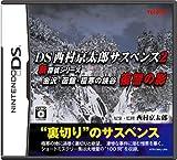 DS 『西村京太郎サスペンス2 新探偵シリーズ 金沢・函館・極寒の峡谷 復讐の影』