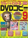 サルでもわかるDVDコピー 9 (英和MOOK らくらく講座 95)