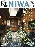 庭 2014年 11月号 [雑誌]