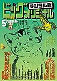 ビッグコミックオリジナル増刊 2016年5月増刊号 [雑誌]