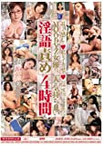 淫語責め4時間 [DVD]