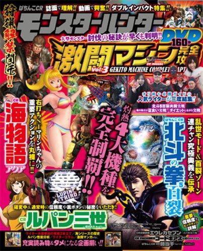 激闘マシン完全攻略 Vol.3 (GW MOOK 94)