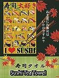 寿司ティータオル 英語が覚えられるデザイン&外国人のお土産に大人気 - ホームステイ、留学、外国人への日本のお土産に大変喜ばれています