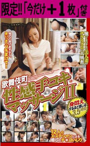 限定特典「今だけ+1枚マッサージDVD」付き 歌舞伎町 性感手コキ マッサージ II