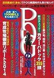 POGの達人 2014~2015年度版 (光文社ブックス 113)