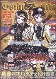 ゴシック&ロリータバイブル vol.41 (インデックスムツク)