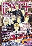 Dear+ (ディアプラス) 2008年 10月号 [雑誌]