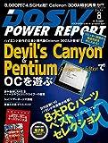DOS/V POWER REPORT 2014年8月号
