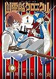 幽霊船クロニクル(1)<幽霊船クロニクル> (角川コミックス・エース)