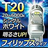 PHILIPS フィリップス アルティノンタイプ設計 LED T20 シングル ホワイト 20W 6000K 2個セット