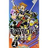 キングダム ハーツII 3 (ガンガンコミックス)