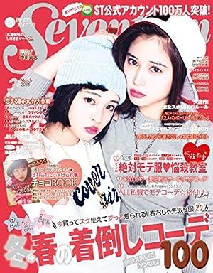 Seventeen (セブンティーン) 2015年3月号 [雑誌]