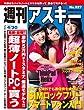 週刊アスキー 2013年 4/30号