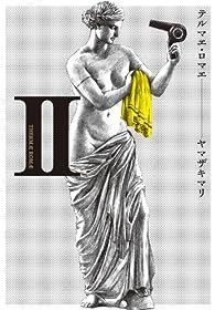 テルマエ・ロマエ II (ビームコミックス)