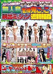 スケベな兄妹5組が無人島で全裸鬼ごっこ一転脱出ミッションで近親相姦 [DVD]
