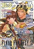 コミックヴァナ通 vol.07(エンターブレインムック)