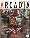 アルカディア 2009年 10月号 [雑誌]