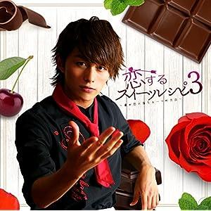 恋するスイーツレシピ 3 ~君が恋に落ちる一つの方法~  (CD+DVD+グッズ) (数量限定生産盤)