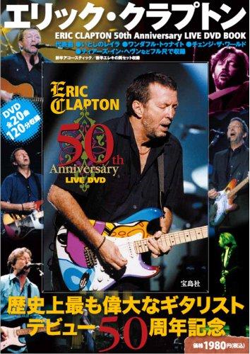 Eric Clapton 50th anniversary live DVD
