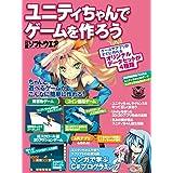 ユニティちゃんでゲームを作ろう(日経BP Next ICT選書)