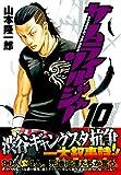 サムライソルジャー 10 (ヤングジャンプコミックス)