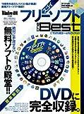 スゴイフリーソフトtheBest1998-2009—無料ソフトの殿堂!! (100%ムックシリーズ)