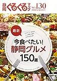 保存版 今食べたい!静岡グルメ150選 (静岡ぐるぐるマップ)