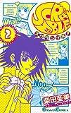 SCRAMBLE! 2 (ガンガンコミックス)