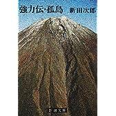 強力伝・孤島 (新潮文庫)