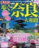 まっぷる歩く奈良 大和路 (まっぷる国内版)