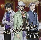 ドラマCD オジサマ専科 Vol.9 The Noble Class~可憐な相続人~