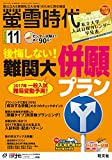 螢雪時代 2016年 11月号 [雑誌] (旺文社螢雪時代)