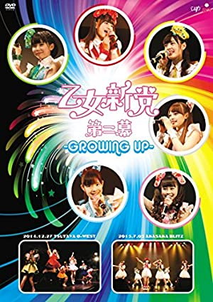 乙女新党 第二幕~GROWING UP~ [DVD]